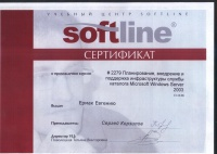 Ermak_win2003serv_softline