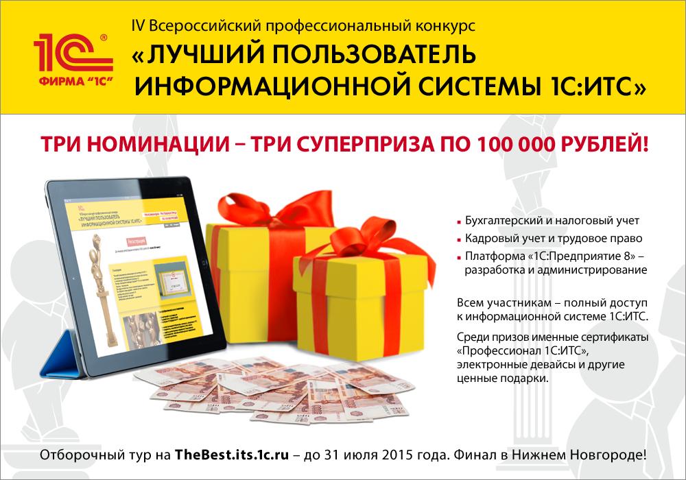 Всероссийский бухгалтерский конкурс