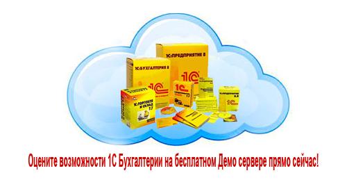 Обслуживание 1с 7 версии в хабаровске облачному сервису аренда 1с